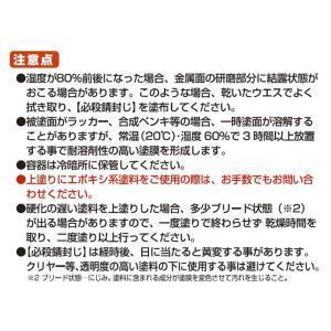 必殺錆封じ 3.7L (防錆剤・防錆プライマー/さび止め)|paintjoy|08