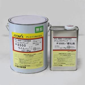 【汚れ缶処分特価セール品】フロアトップ#8500 ライムグリーン 4kgセット (アトミクス/2液溶...