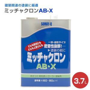 【正規品】ミッチャクロンAB-X 3.7L(密着プライマー 密着剤 染めQ/旧テロソン) paintjoy