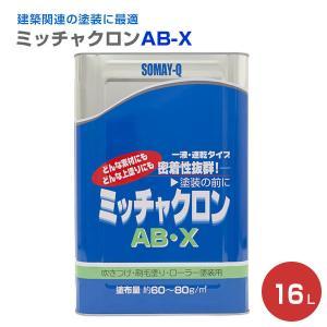 ミッチャクロンAB-X 16L (密着プライマー 密着剤 染めQ/テロソン) paintjoy