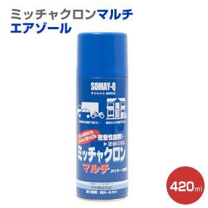 ミッチャクロンマルチエアゾール 420ml★万能密着剤 ミッチャクロンスプレー<br>(テロソン/染めQ) paintjoy