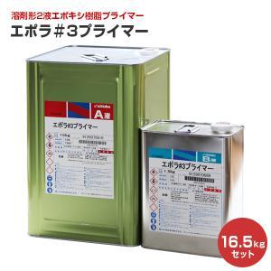 エポラ #3プライマー(2液型) 16.5KGセット  (ガルバニウム用)