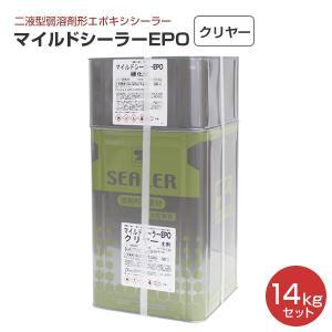 マイルドシーラーEPO クリヤー 14kgセット(エスケー化研/弱溶剤形エポキシシーラー) paintjoy