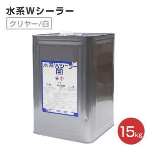 水系Wシーラー 15kg(水谷ペイント/水性/下塗り材/ナノシリコンW)