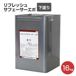 リフレッシュサフェーサーエポ 16kg(水谷ペイント/水性/改修用下地調整塗材) paintjoy