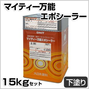 マイティー万能エポシーラー 15kgセット(弱溶剤形二液エポキシ樹脂シーラー/大日本塗料) paintjoy