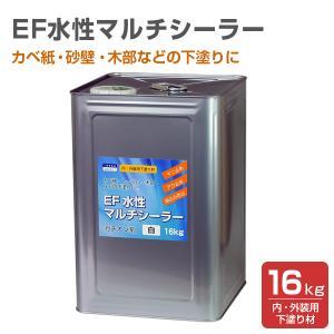 EF水性マルチシーラー 白 16kg (内・外装用下塗り剤)|paintjoy