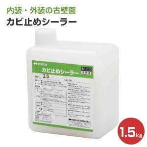 カビ止めシーラー 1.5kg (四国化成工業/下塗り材/下塗りシーラー) paintjoy