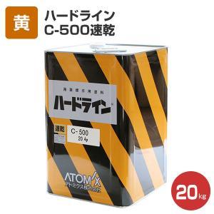 ハードラインC-500 速乾 黄色 20kg (ペンキ/道路ライン用塗料/アトミクス)|paintjoy