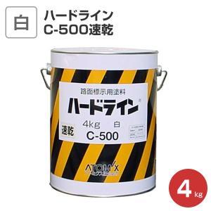 ハードラインC-500速乾 白 4kg (道路ライン用塗料/アトミクス)|paintjoy