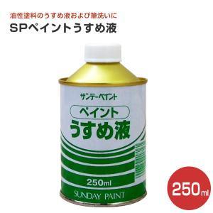 サンデーペイントのペイントうすめ液は、合成樹脂塗料(油性塗料)のうすめ液および筆洗いにご使用いただけ...