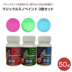 マジックルミノペイント 50g×3色セット (シンロイヒ/水性透明発光塗料)|paintjoy