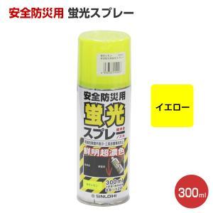 安全防災用 蛍光スプレー レモン 300ML (シンロイヒ)|paintjoy