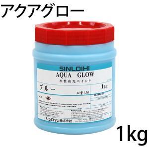 アクアグロー 1kg(蛍光塗料/蓄光塗料/夜光塗料/シンロイヒ)|paintjoy
