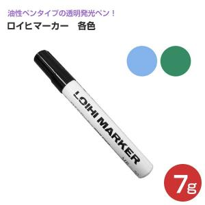 ロイヒマーカー 各色 7g  (シンロイヒ/発光マジックペン)|paintjoy