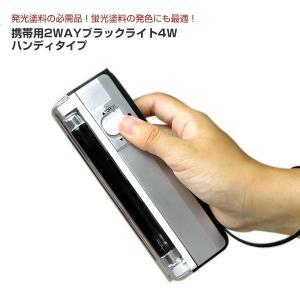 携帯用2WAYブラックライト4W (ハンディタイプ)|paintjoy