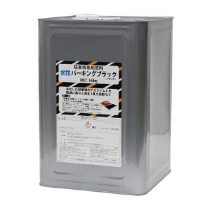 水性パーキングブラック(つやけし)    黒 16kg (アトミクス/駐車場専用塗料/アスファルト専用)|paintjoy
