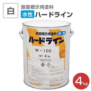 水性ハードライン W-100 白 4kg (路面標示用塗料/アトミクス)|paintjoy