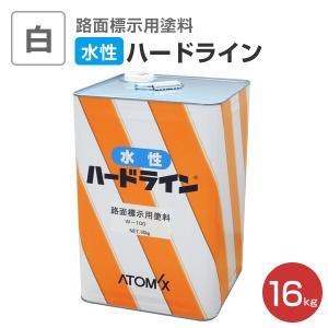 水性ハードラインW-100 白 16kg (道路ライン用塗料/アトミクス)|paintjoy