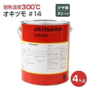 オキツモ #14 ツヤ消し グリーン 4kg (おきつも/耐熱温度300度)