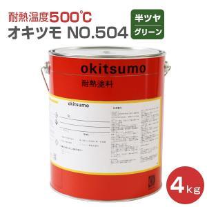 オキツモ No.504 半ツヤ グリーン 4kg (おきつも/耐熱温度500度)