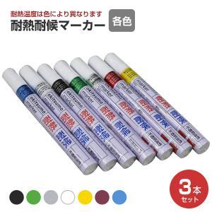 オキツモ  耐熱耐候マーカー 各色 3本セット (耐熱塗料)|paintjoy