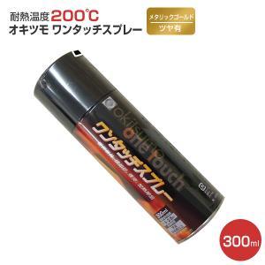 オキツモ  ワンタッチスプレー ツヤ有 メタリックゴールド 300ml (おきつも/耐熱塗料)