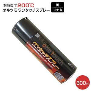 オキツモ  ワンタッチスプレー ツヤ有 黒 300ml (おきつも/耐熱塗料)