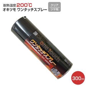 オキツモ  ワンタッチスプレー ツヤ有 クリアー 300ml (おきつも/耐熱塗料)