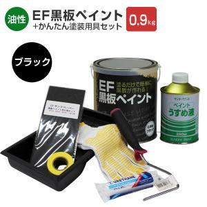 EF黒板ペイント ブラック (黒) 0.9kg+かんたん塗装用具セット (油性/チョークボードペイント/黒板塗料) paintjoy