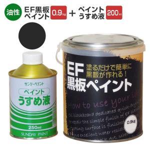 EF黒板ペイント ブラック (黒) 0.9kg+ペイントうすめ液250ml (油性/チョークボードペイント/黒板塗料)|paintjoy