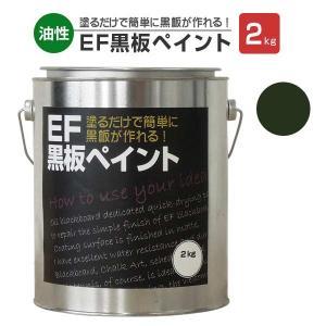EF黒板ペイント ダークグリーン  2kg (油性/チョークボードペイント/黒板塗料)|paintjoy