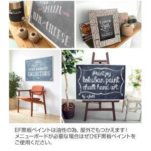 EF黒板ペイント ダークグリーン  2kg (油性/チョークボードペイント/黒板塗料)|paintjoy|06