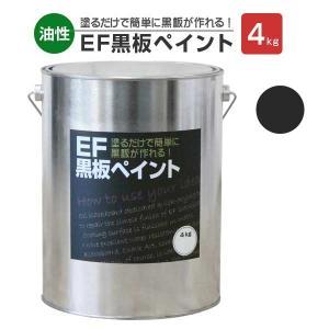 EF黒板ペイント ブラック (黒) 4kg (油性/チョークボードペイント/黒板塗料)|paintjoy
