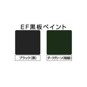 EF黒板ペイント ブラック (黒) 4kg (油性/チョークボードペイント/黒板塗料)|paintjoy|02