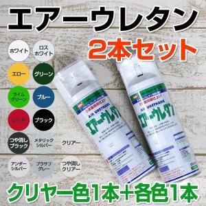 エアーウレタン クリヤー色+各色 315ml×2本セット (2液アクリルウレタン樹脂塗料/油性/スプレー/イサム)|paintjoy