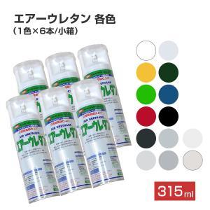 エアーウレタン 各色 315ml×6本/小箱 (2液アクリルウレタン樹脂塗料/イサム/ペンキ/スプレー)|paintjoy