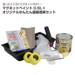 マグネットペイント 0.5L+オリジナルかんたん塗装用具セット (STK-29/磁石/マグペイントジャパン)|paintjoy