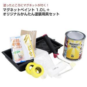 マグネットペイント 1.0L+オリジナルかんたん塗装用具セット (STK-29/磁石/マグペイントジャパン)|paintjoy