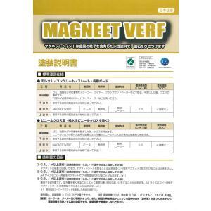 マグネットペイント 1.0L (水性/塗料/ペンキ/DIY/磁石/マグペイントジャパン)|paintjoy|04