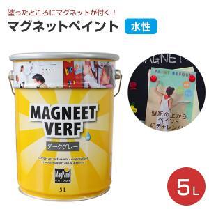 マグネットペイント 5L (ペンキ/水性/塗料/磁石/マグペ...
