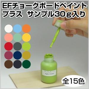 EFチョークボードペイント プラス お試しサンプル品 各色 30g(筆付き容器入り) paintjoy