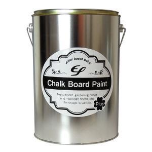 EFチョークボードペイント プラス 各色 4kg (水性黒板塗料) paintjoy