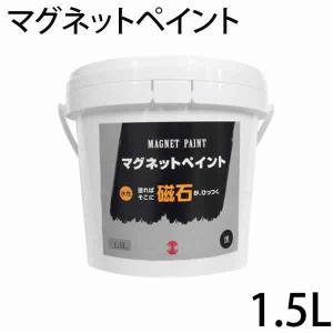 マグネットペイント ブラック 1.5L (ターナー色彩/磁石...