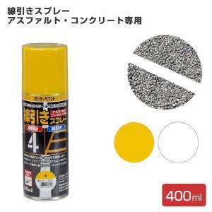線引きスプレー(アスファルト・コンクリート用)400ml(サンデーペイント/油性/路面標示/区画線)|paintjoy