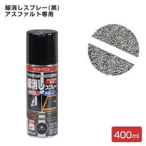 線消しスプレー(アスファルト専用)400ml(サンデーペイント/油性/路面標示/区画線)|paintjoy