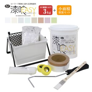 EF漆喰easy 3kg + 専用かんたん塗装セット (N)(しっくい/漆喰塗料/水性/DIY)|paintjoy