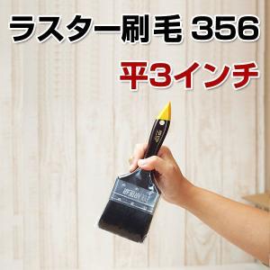 ラスター刷毛 356 平 3インチ (ダスタ−刷毛/大塚刷毛)|paintjoy