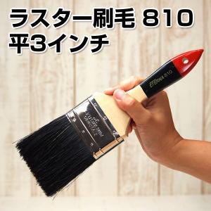 ラスター刷毛 810 平 3インチ (ダスター刷毛/大塚刷毛)|paintjoy