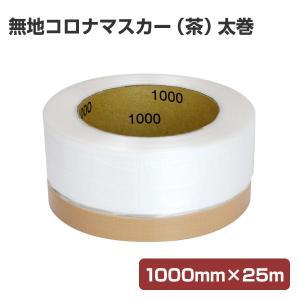 コロナマスカー 布(茶) 太巻 1000mm×25m (養生テープ)|paintjoy